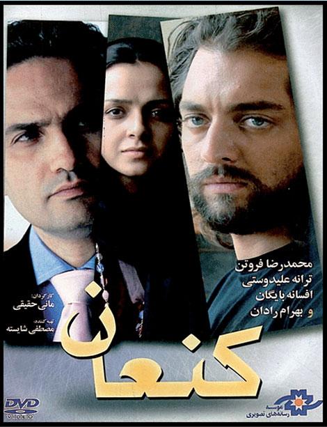 دانلود فیلم کنعان با لینک مستقیم و کیفیت عالی