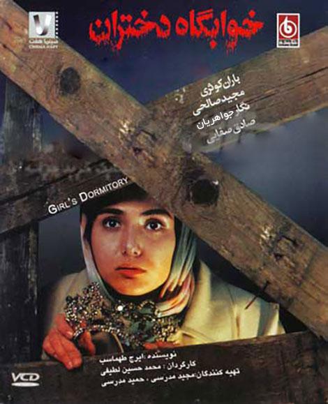 دانلود فیلم خوابگاه دختران با لینک مستقیم و کیفیت عالی