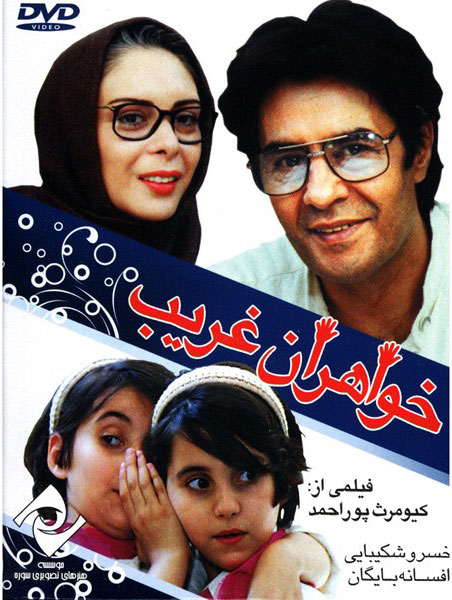 دانلود فیلم خواهران غریب با لینک مستقیم و کیفیت عالی