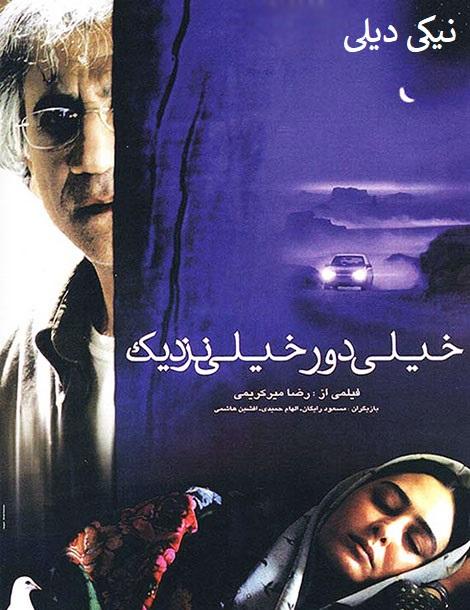 دانلود فیلم خیلی دور خیلی نزدیک با لینک مستقیم