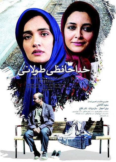 دانلود فیلم خداحافظی طولانی با لینک مستقیم و کیفیت عالی