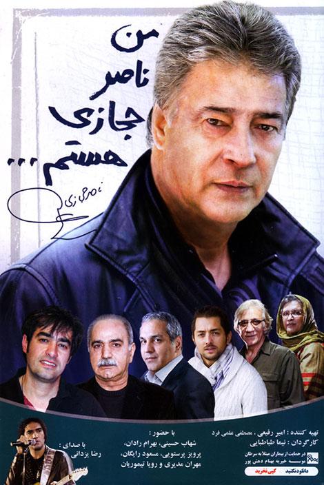 دانلود مستند من ناصر حجازی هستمبا لینک مستقیم و کیفیت عالی