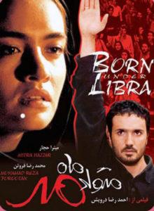 دانلود فیلم متولد ماه مهر