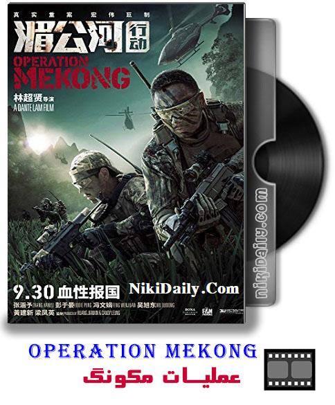 فیلم عملیات مکونگ