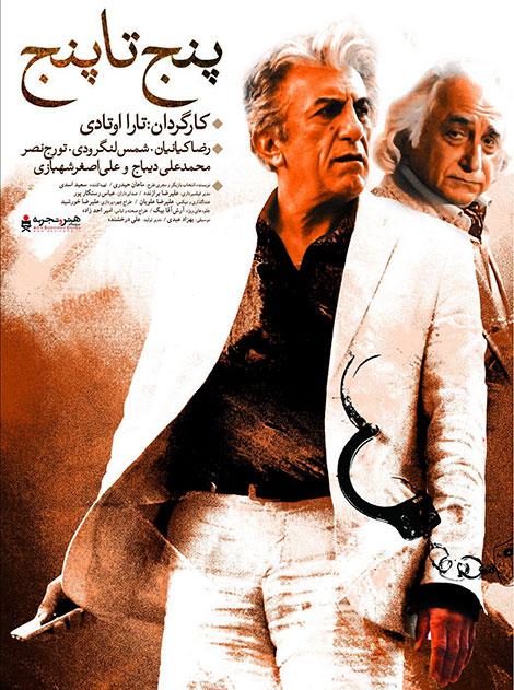 دانلود فیلم پنج تا پنج با لینک مستقیم و کیفیت عالی