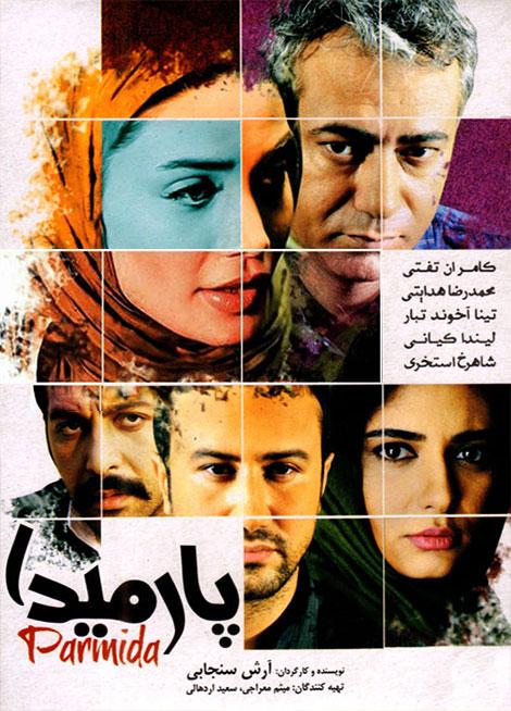 دانلود فیلم پارمیدا با لینک مستقیم و کیفیت عالی