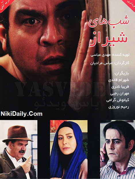 دانلود فیلم شب های شیراز با لینک مستقیم و کیفیت عالی