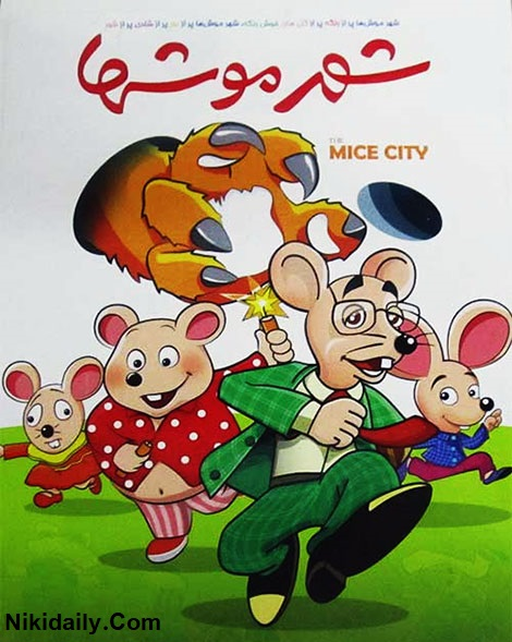 دانلود فیلم شهر موش ها 1و 2 با لینک مستقیم و کیفیت عالی