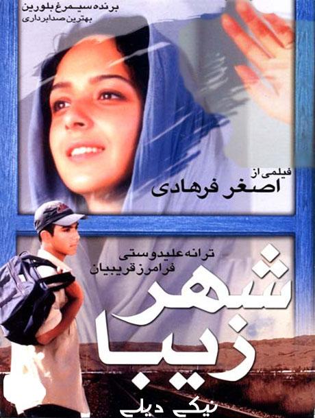 دانلود فیلم شهر زیبا اصغر فرهادی