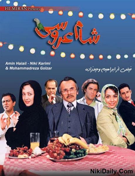 دانلود فیلم شام عروسی با لینک مستقیم و کیفیت عالی