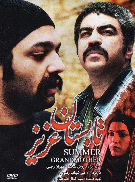 دانلود فیلم تابستان عزیز با لینک مستقیم و کیفیت عالی