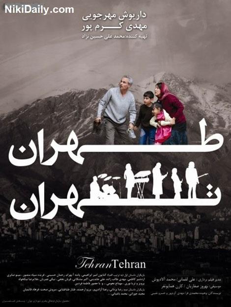 دانلود فیلم طهران تهران با لینک مستقیم و کیفیت عالی