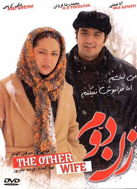 دانلود فیلم زن دوم با لینک مستقیم و کیفیت عالی