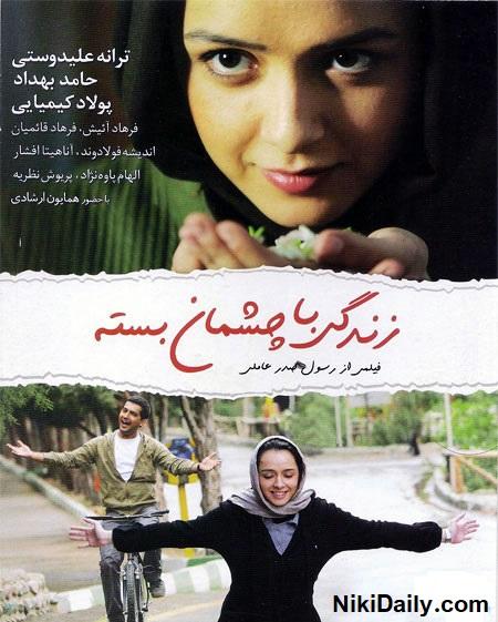 دانلود فیلم زندگی با چشمان بسته با لینک مستقیم و کیفیت عالی