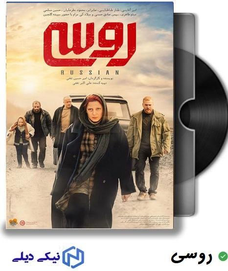 دانلود فیلم ایرانی روسی