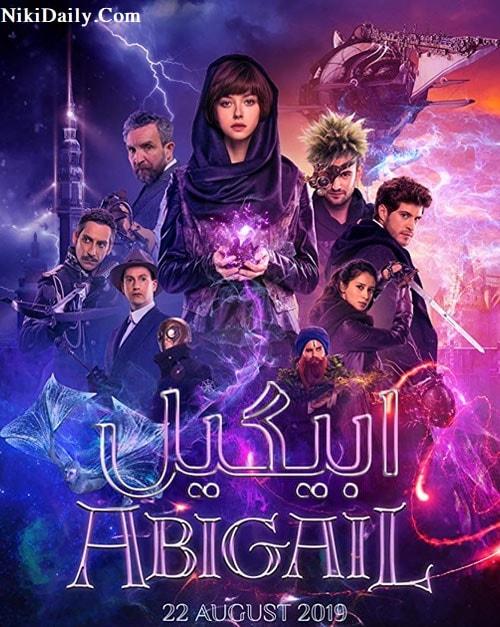 دانلود فیلم Abigail 2019 با دوبله فارسی و زیرنویس فارسی