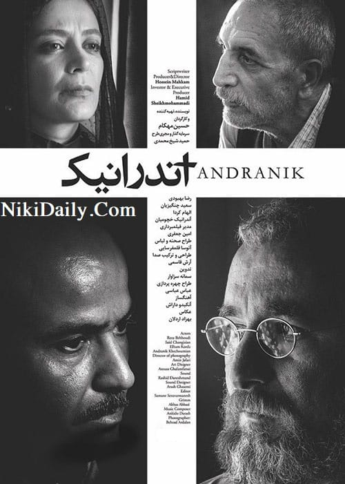دانلود فیلم اندرانیک با لینک مستقیم و کیفیت عالی