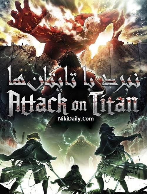 دانلود انیمیشن 2013 Attack on Titan TV Series با دوبله فارسی