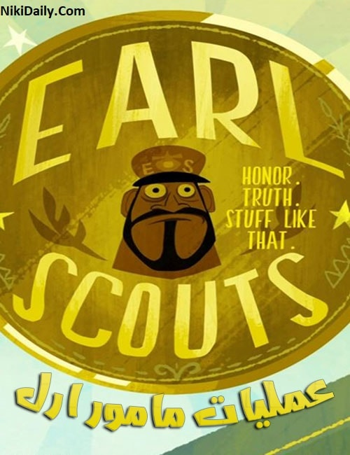 دانلود انیمیشن Earl Scouts 2013 با دوبله فارسی