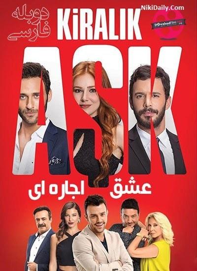 دانلود سریال عشق اجاره ای با دوبله فارسی