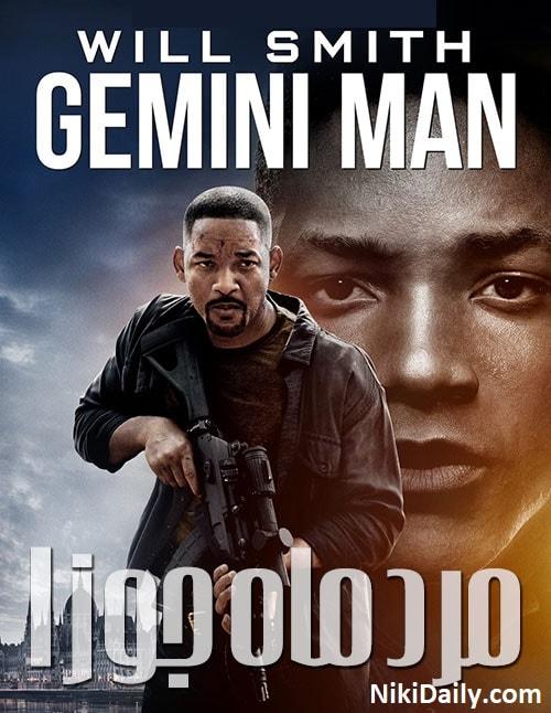 دانلود فیلم Gemini Man 2019 با دوبله فارسی و زیرنویس فارسی