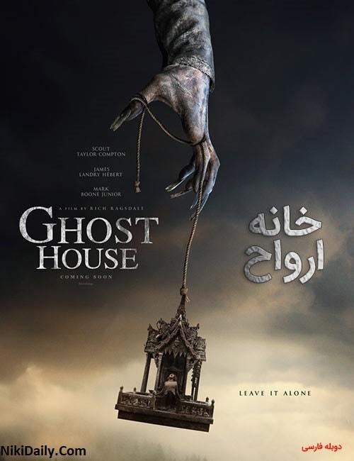 دانلود فیلم Ghost House 2017 با دوبله فارسی و زیرنویس فارسی