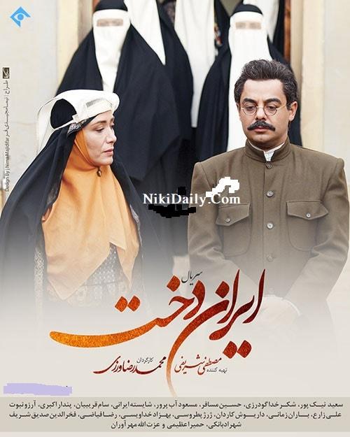 دانلود سریال ایرانی ایراندوخت