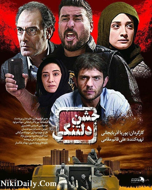 دانلود فیلم جشن دلتنگی با لینک مستقیم و کیفیت عالی