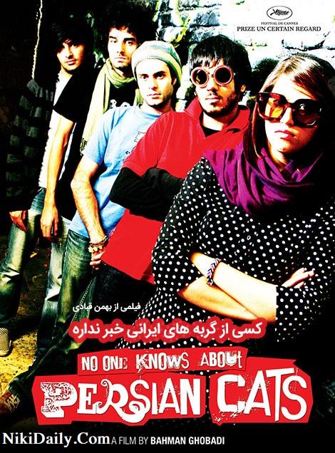 دانلود فیلم کسی از گربه های ایرانی خبر نداره؟