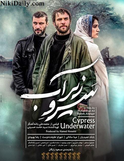 دانلود فیلم سرو زیر آب با لینک مستقیم و کیفیت عالی