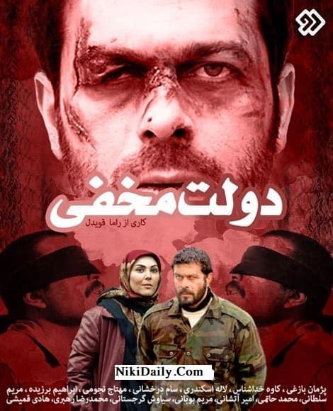 دانلود سریال ایرانی دولت مخفی با لینک مستقیم و کیفیت عالی