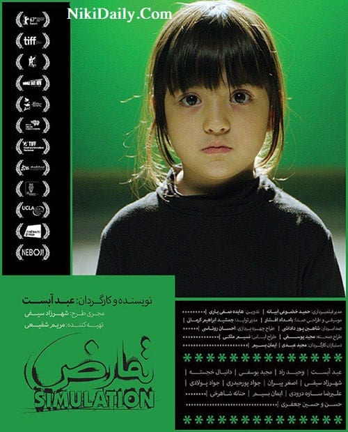 دانلود فیلم تمارض با لینک مستقیم و کیفیت عالی