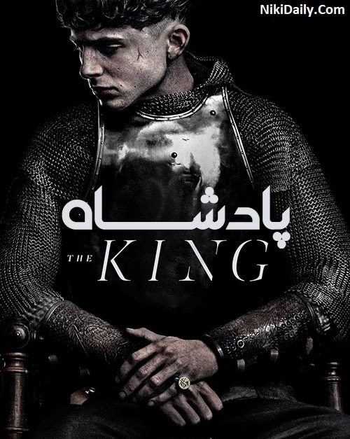 دانلود فیلم The King 2019 با دوبله فارسی و زیرنویس فارسی