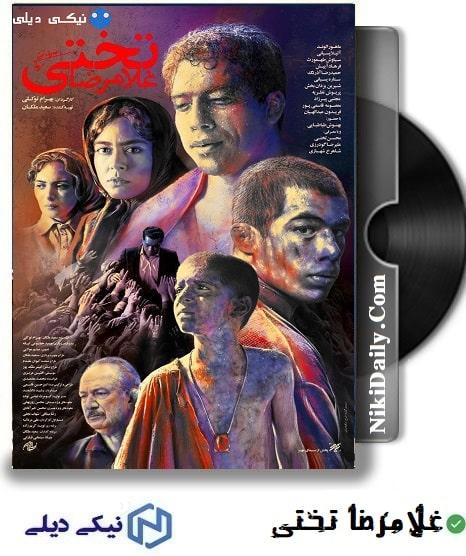 دانلود فیلم غلامرضا تختی با کیفیت 4k