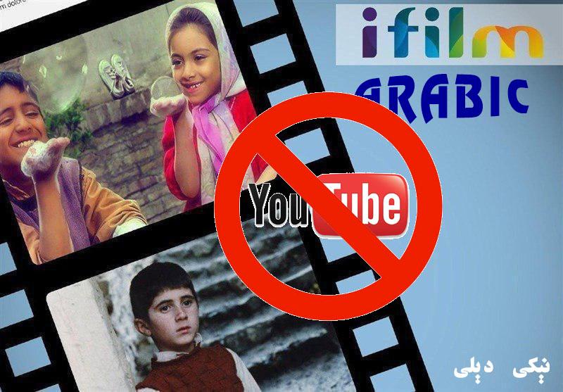 یوتیوب کانال های رسمی آی فیلم عربی و فارسی را مسدود کرد