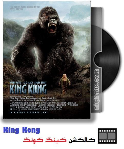 دانلود کالکشن فیلم کینگ کونگ دوبله فارسی king kong