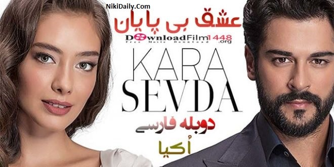 دانلود سریال ترکی اکیا با دوبله فارسی