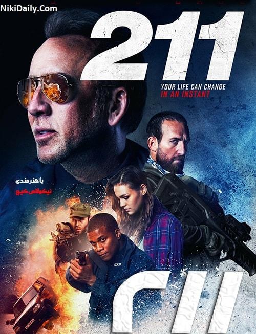 دانلود فیلم Download 211 2018 با دوبله فارسی و زیرنویس فارسی