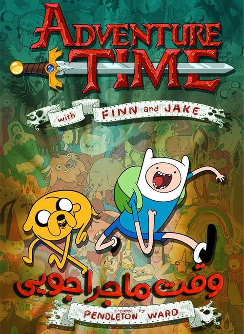 دانلود کالکشن فیلم Adventure Time با دوبله فارسی