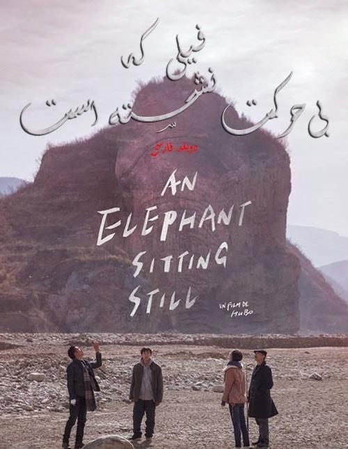 دانلود فیلم An Elephant Sitting Still 2018 با دوبله فارسی و زیرنویس فارسی