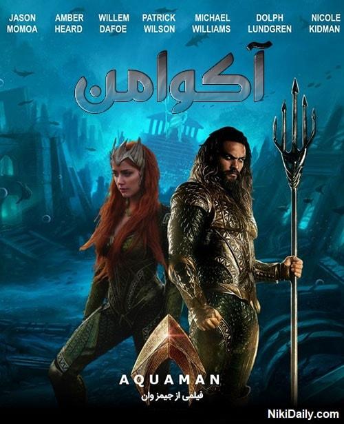 دانلود فیلم Aquaman 2018 با دوبله فارسی و زیرنویس فارسی