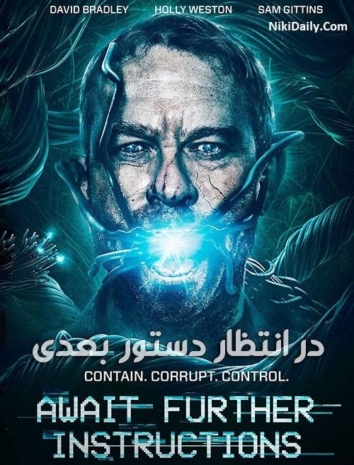 دانلود فیلم Await Further Instructions 2018 با دوبله فارسی و زیرنویس فارسی