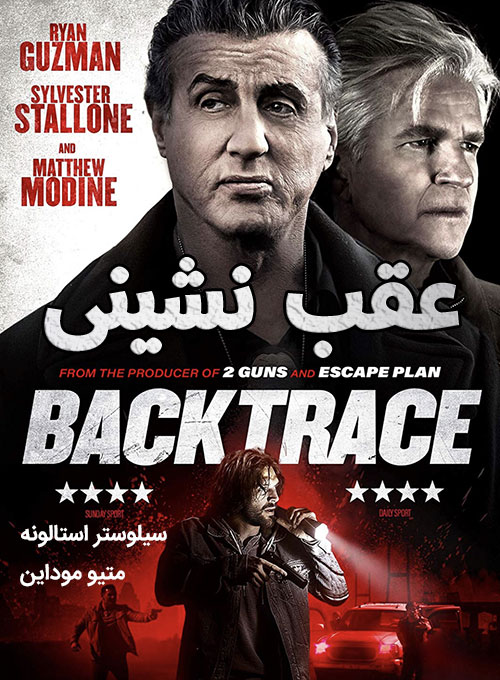 دانلود فیلم Backtrace 2018 با دوبله فارسی