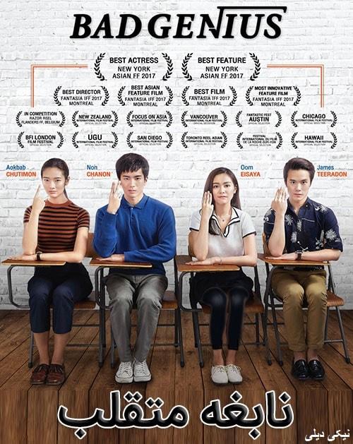 دانلود فیلم Bad Genius 2017 با دوبله فارسی و زیرنویس فارسی