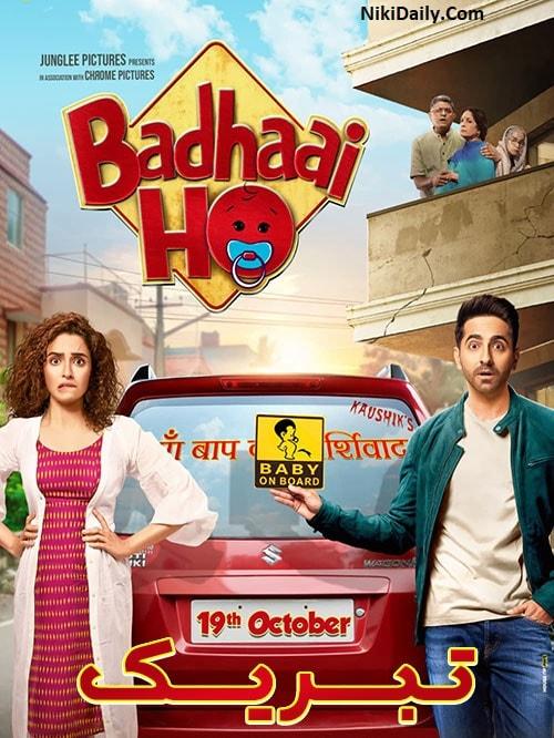 دانلود فیلم Badhaai Ho 2018 با دوبله فارسی و زیرنویس فارسی