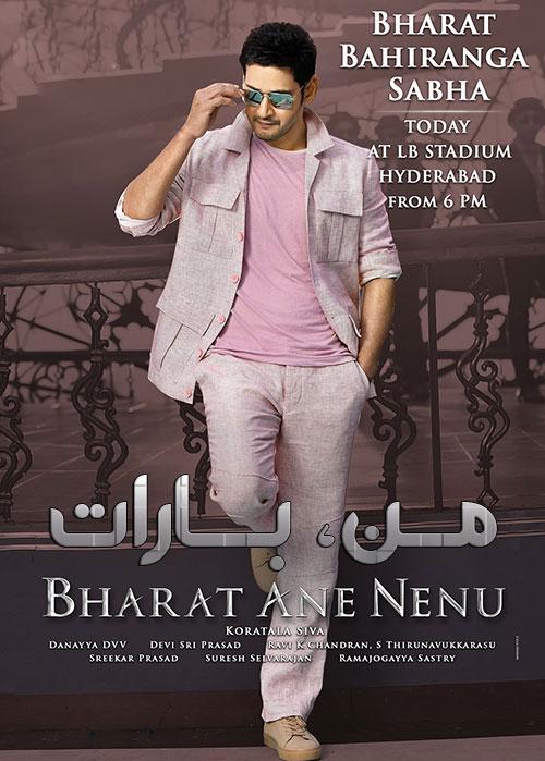 دانلود فیلم Bharat Ane Nenu 2018 با دوبله فارسی و زیرنویس فارسی