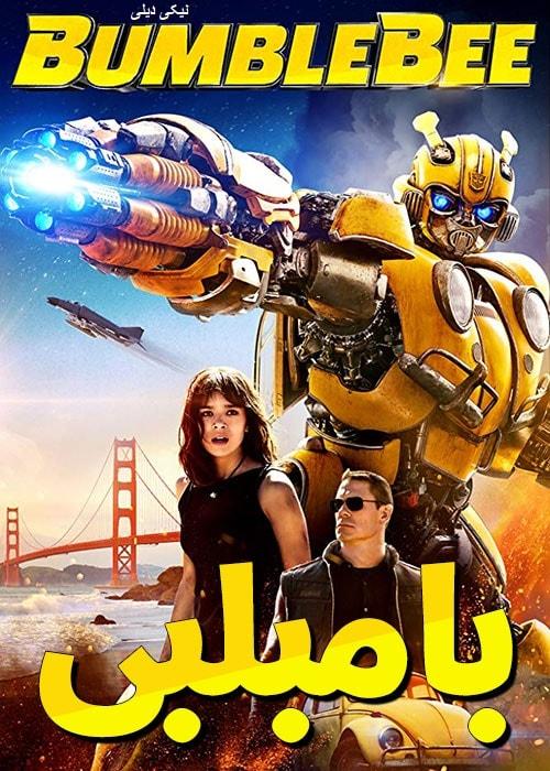 دانلود فیلم Bumblebee 2018 با دوبله فارسی و زیرنویس فارسی