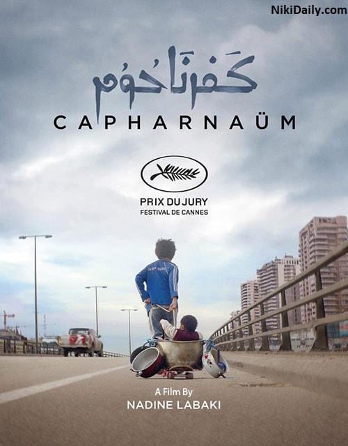 دانلود فیلم Capernaum 2018 با دوبله فارسی و زیرنویس فارسی