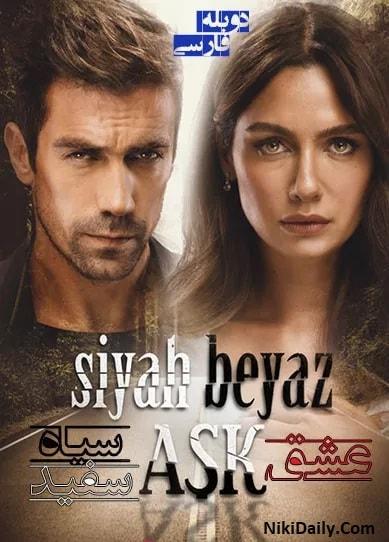 دانلود سریال عشق سیاه سفید با دوبله فارسی