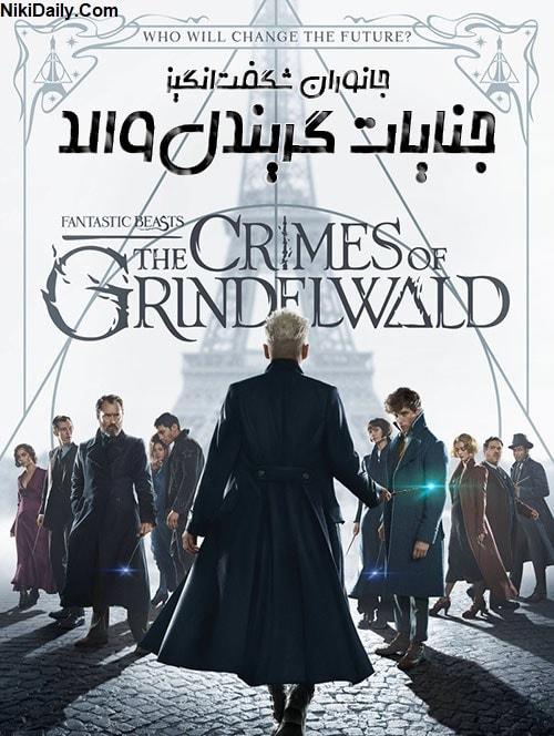 دانلود فیلم Fantastic Beasts: The Crimes of Grindelwald جانوران شگفت انگیز: جنایات گریندل والد 2018 با زیرنویس فارسی